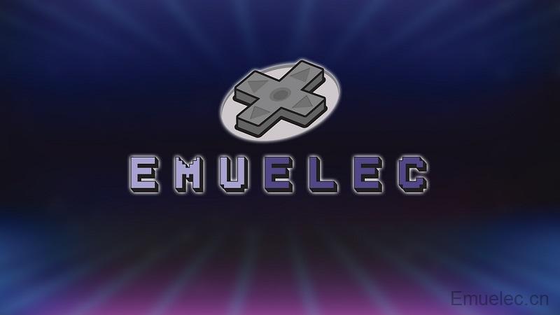 EmuELEC使用指南五之街机模拟器使用简介
