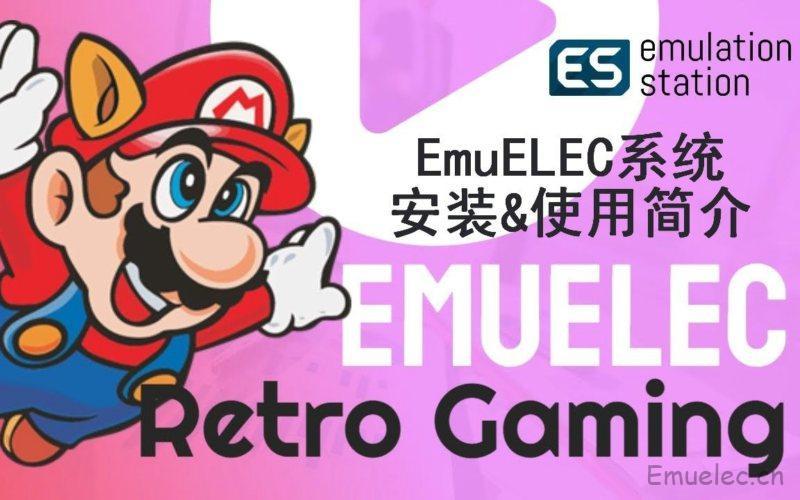 [视频]EMUELEC安装&使用简介—晶晨盒子专用的怀旧游戏系统